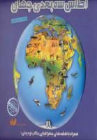 اطلس 3بعدی جهان (همراه با نقشه های جغرافیایی جالب و دیدنی!)،(گلاسه)