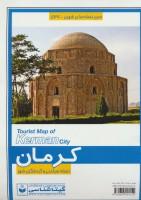نقشه سیاحتی و گردشگری شهر کرمان کد 537 (گلاسه)