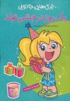 1 روز در جشن تولد،همراه با برچسب (پری های جادویی)،(گلاسه)