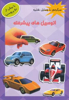 اتومبیل های پیشرفته،همراه با برچسب (سرگرمی با وسایل نقلیه)،(گلاسه)