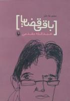 باقی قضایا (طنزآوران امروز ایران 1:مجموعه طنز)