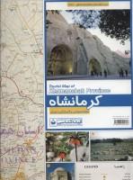 نقشه سیاحتی و گردشگری استان کرمانشاه کد 538
