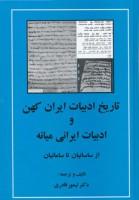تاریخ ادبیات ایران کهن و ادبیات ایرانی میانه (از ساسانیان تا سامانیان)