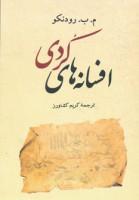 افسانه های کردی (ادبیات جهان96)