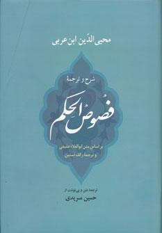 شرح و ترجمه فصوص الحکم (عرفان10)