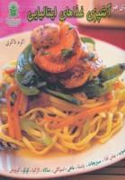 دنیای هنر آشپزی غذاهای ایتالیایی (گلاسه)