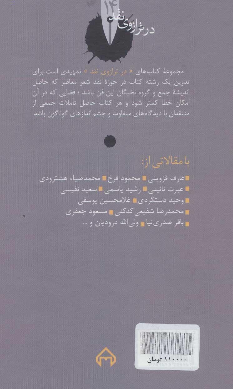 نام آور ناشناخته:زندگی،نقد،تحلیل و گزیده اشعار ایرج میرزا (در ترازوی نقد14)