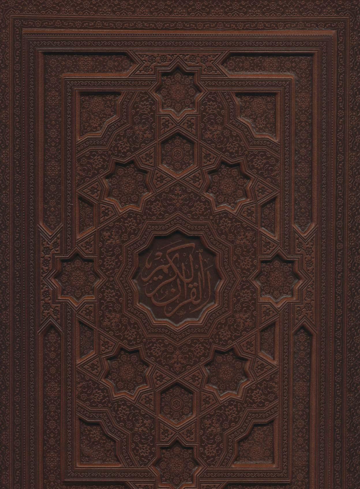 قرآن کریم سلطانی (6رنگ،معطر،گلاسه،باجعبه،چرم،لب طلایی)