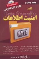 کلید امنیت اطلاعات،همراه با سی دی
