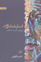 انسان شناسی هنر (زیبایی،قدرت،اساطیر)