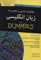 کتاب های دامیز (مکاتبات اداری و تجاری به زبان انگلیسی)