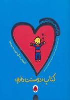 دنیای دوست داشتنی من (کتاب دوستت دارم)،(گلاسه)