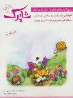 شاپرک (سری کتاب های آموزشی پیش از دبستان)،(4جلدی)