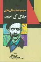 مجموعه داستانهای جلال آل احمد (10جلدی،باقاب)