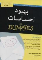 کتاب های دامیز (بهبود احساسات)