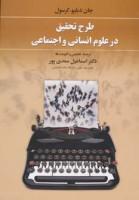 طرح تحقیق در علوم انسانی و اجتماعی