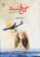 گل قند گل خلیج فارس