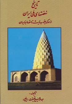 تاریخ نهضتهای ملی ایران (از سوگ یعقوب لیث تا سقوط عباسیان)