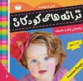 ترانه های کودکان 6 (آوای شکوفه ها 1)،(گلاسه)