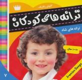 ترانه های کودکان 7 (گلهای رنگارنگ 1)،(گلاسه)