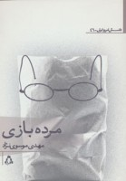 داستان امروز ایران46 (مرده بازی)