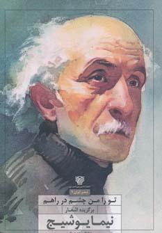 تو را من چشم در راهم:برگزیده اشعار نیما یوشیج (شعر ایران 1)،(گلاسه)