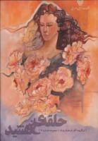 حلقه ی خورشید (مجموعه نقاشی های فرحناز پناه 4)،(گلاسه)
