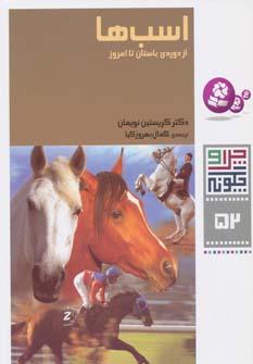 چرا و چگونه52 (اسب ها:از دوره ی باستان تا امروز)