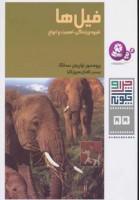 چرا و چگونه55 (فیل ها:شیوه ی زندگی،اهمیت و انواع)
