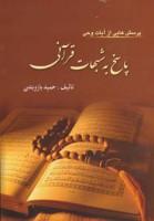 پاسخ به شبهات قرآنی (پرسش هایی از آیات وحی)