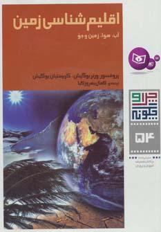 چرا و چگونه54 (اقلیم شناسی زمین:آب،هوا،زمین و جو)