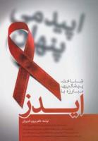 شناخت،پیشگیری،مبارزه با ایدز