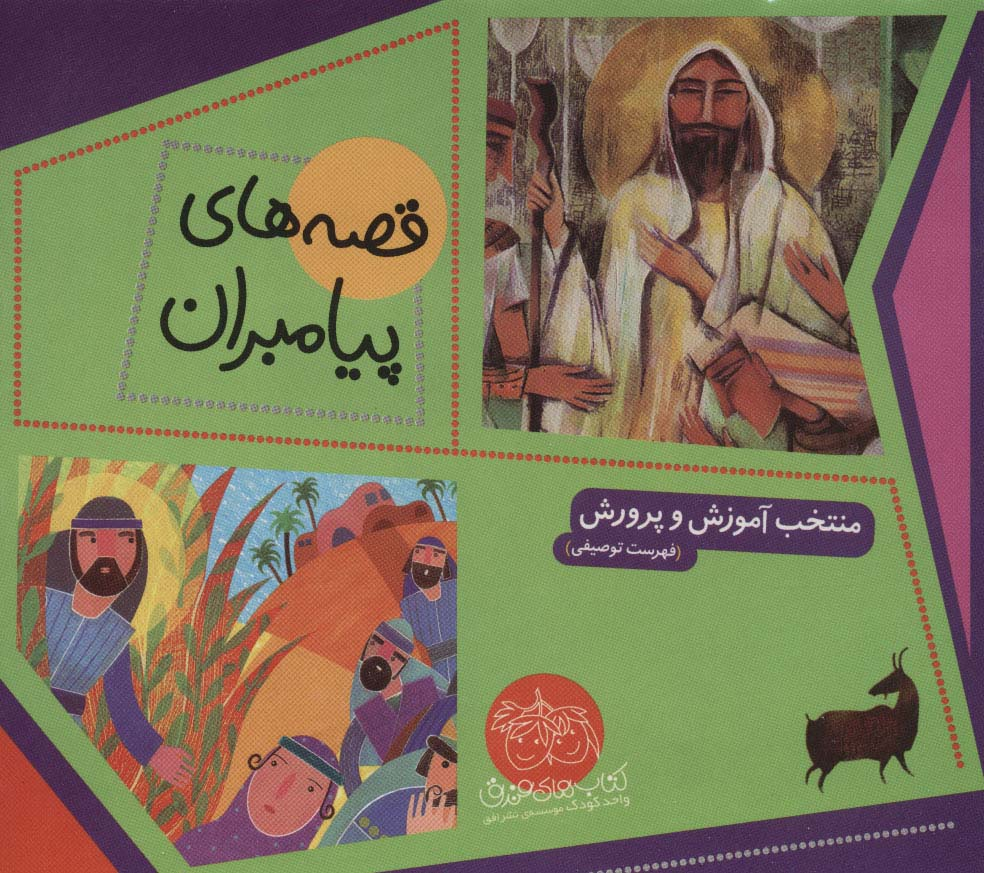 مجموعه قصه های پیامبران (12جلدی،گلاسه،باقاب)