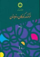 فرهنگنامه کودکان و نوجوانان14 (د-ذ)