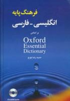 فرهنگ پایه انگلیسی-فارسی (براساس آکسفورد اسنشال دیکشنری)