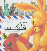 قصه های فلیکس 1 (نامه های فلیکس:خرگوش کوچولو به سفر دور دنیا می رود)،(گلاسه)