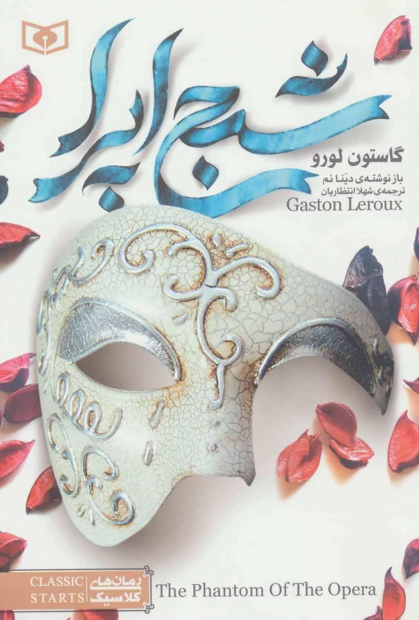 رمان های کلاسیک 5 (شبح اپرا)