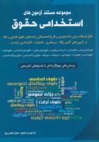 مجموعه مستند آزمون های استخدامی حقوق
