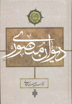دیوان منصوری