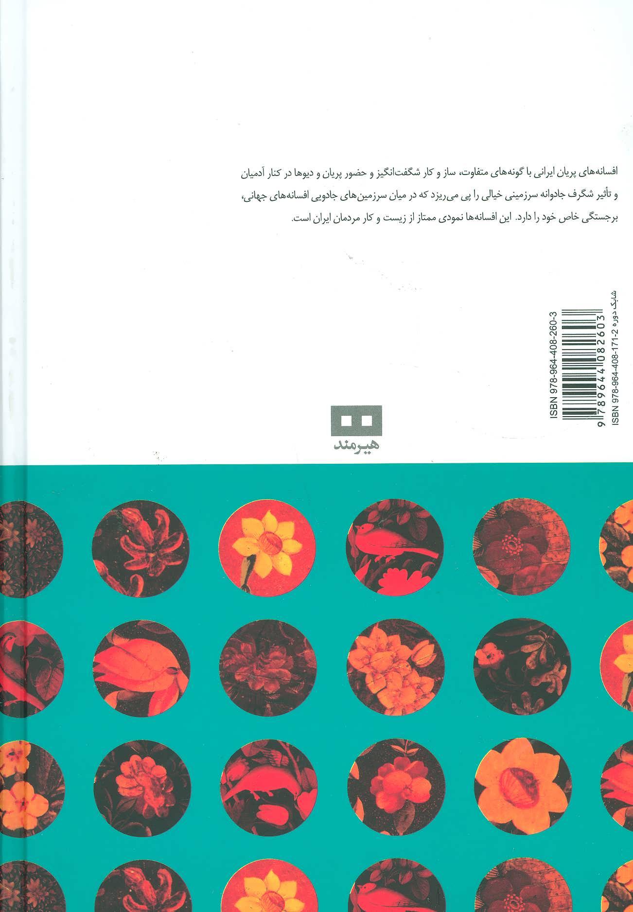 افسانه های ایرانی 3 (افسانه های پریان)