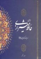 دیوان حافظ شیرازی (2زبانه،باقاب)