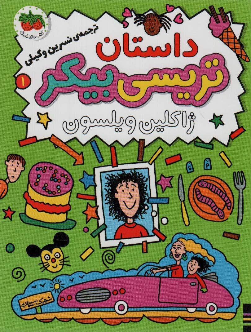 رمان کودک80 (داستان تریسی بیکر)