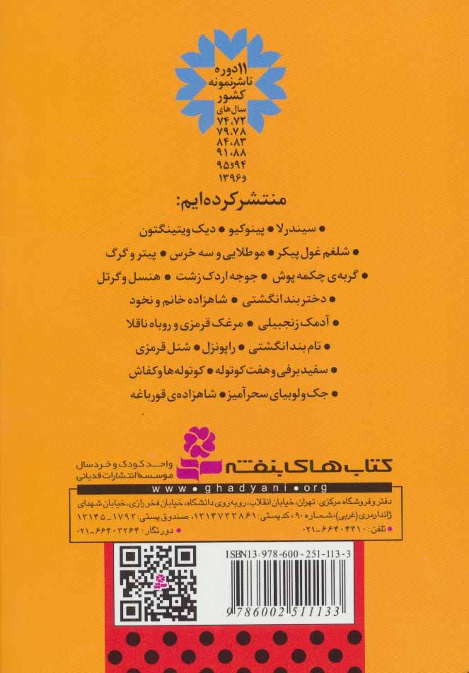 قصه های دوست داشتنی دنیا 2 (پینوکیو)،(گلاسه)