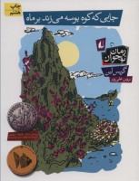 جایی که کوه بوسه می زند بر ماه (رمان نوجوان93)