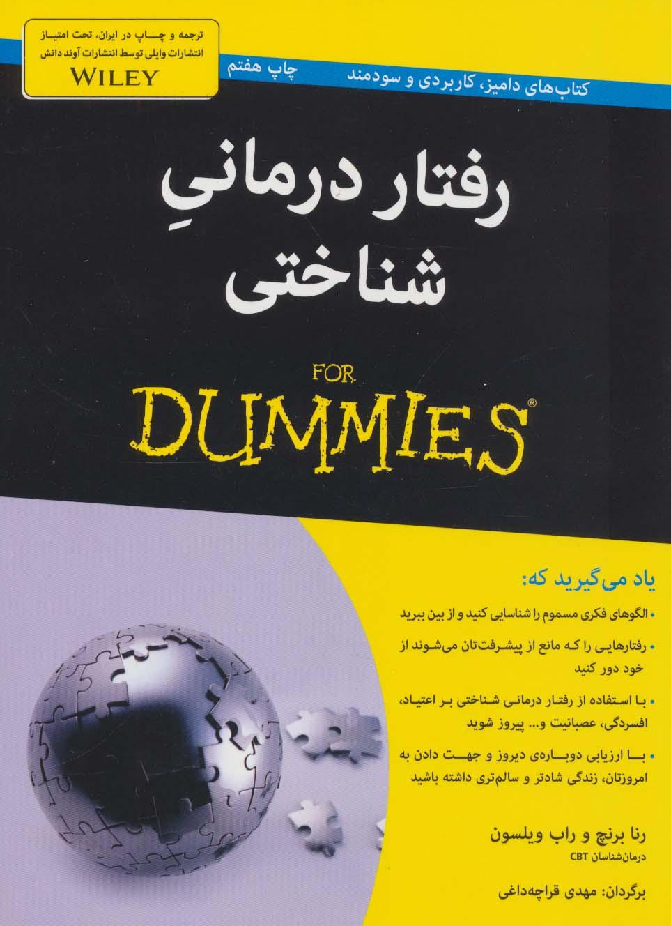 کتاب های دامیز (رفتار درمانی شناختی)