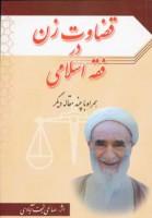 قضاوت زن در فقه اسلامی همراه با چند مقاله دیگر