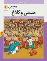 قصه های حسنی 6 (حسنی و کلاغ و 7 قصه دیگر)