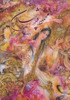نقاشی های برگزیده محمود فرشچیان (2زبانه،گلاسه،باقاب)