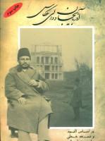 آذربایجان و والی عکاس (براساس آلبوم و نسخه خطی علی خان والی)