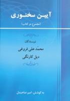 آیین سخنوری (مجموع 2 کتاب)،(روانشناسی15)